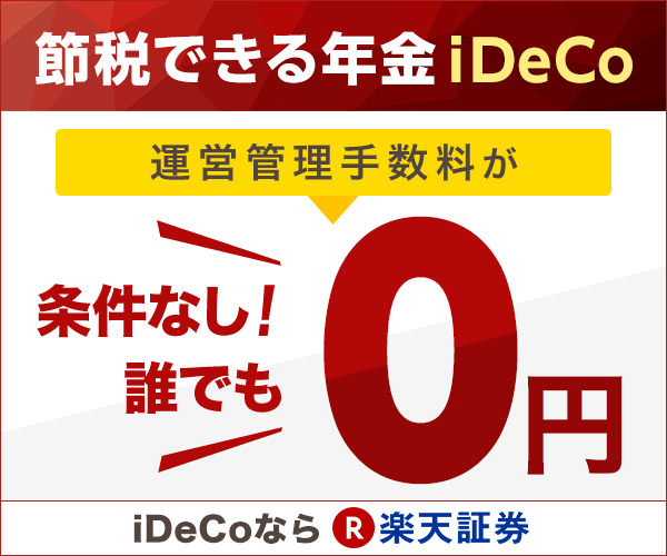 iDeCoなら楽天証券