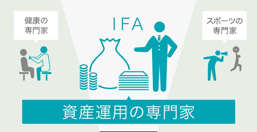 IFAは資産運用の専門家