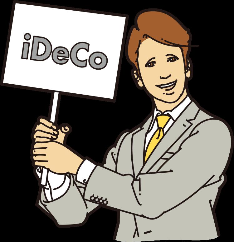 「iDeCo(イデコ)」(個人型確定拠出年金)