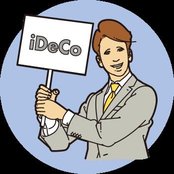2017年1月 加入対象が拡大 誰もが利用可能に! iDeCo (個人型DC)
