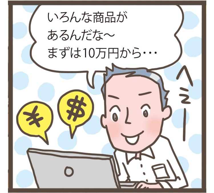 投資信託にはいろんな商品があるんだな~。まずは10万円から投資してみよう