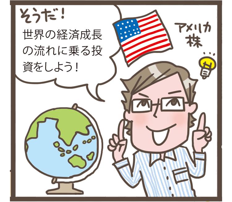 そうだ! 世界の経済成長の流れに乗る投資をしよう!