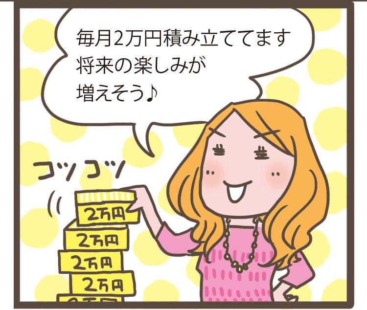 毎月2万円を積立投信しています。将来の楽しみが増えそう