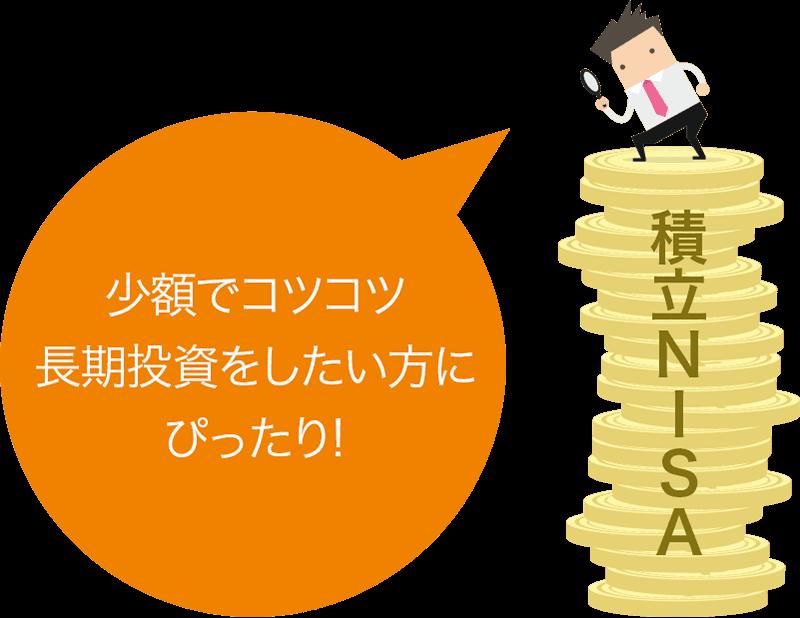 積立NISAは少額でごコツコツと長期投資をしたい方にぴったり!