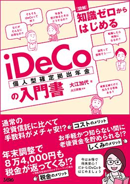 「図解 知識ゼロからはじめる iDeCo(個人型確定拠出年金)の入門書」