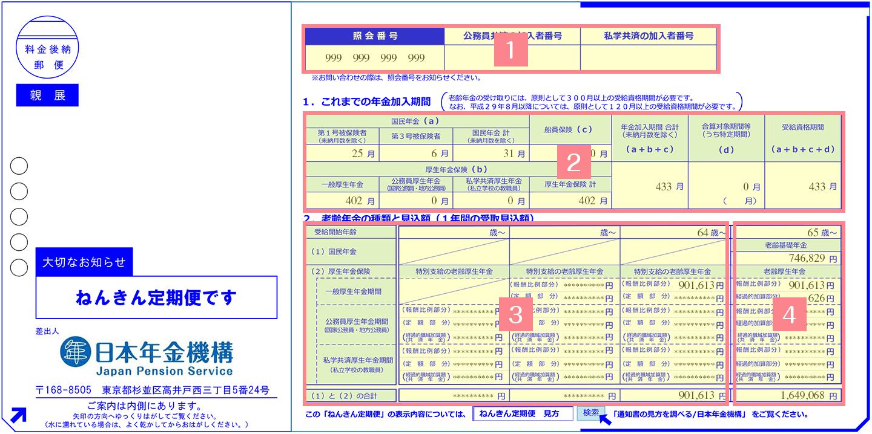 「ねんきん定期便」の画像検索結果