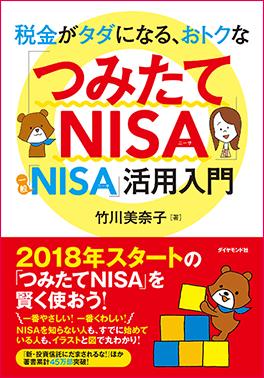 「税金がタダになる、おトクな『つみたてNISA』『一般NISA』活用入門」