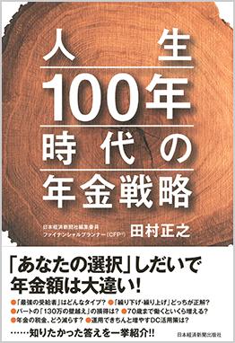 「人生100年時代の年金戦略」