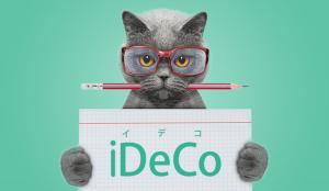 公務員はiDeCo(イデコ)に入って、制度改正による減額を取り戻せ!
