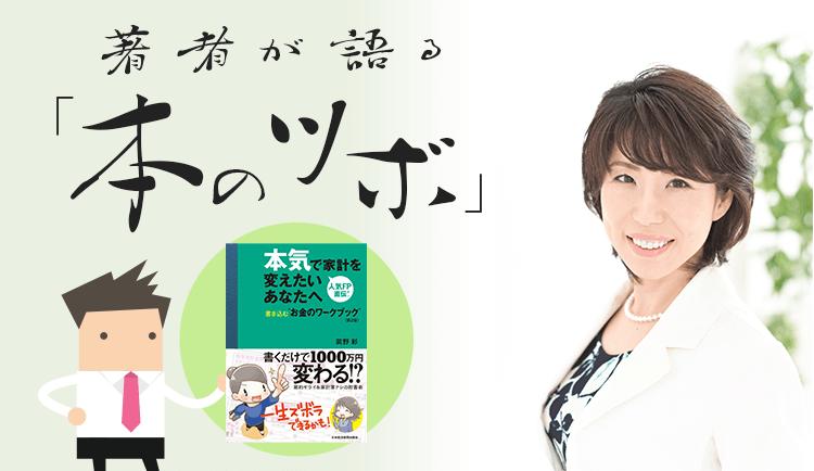 前野彩さんの「本気で家計を変えたいあなたへ」 / 著者が語る「本のツボ」