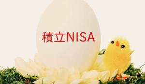 知れば絶対に得する!「積立NISA」制度の誕生の理由
