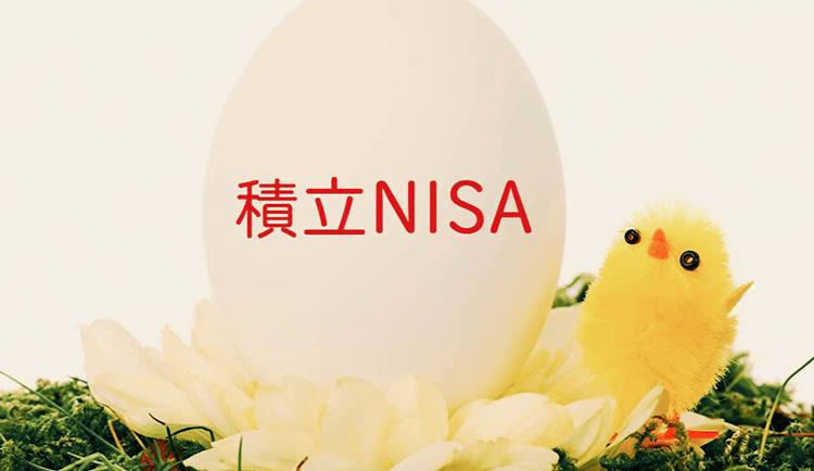 知れば絶対に得する!積立NISA(つみたてNISA)誕生の理由
