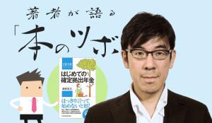 田村正之さんの「はじめての確定拠出年金」 / 著者が語る「本のツボ」