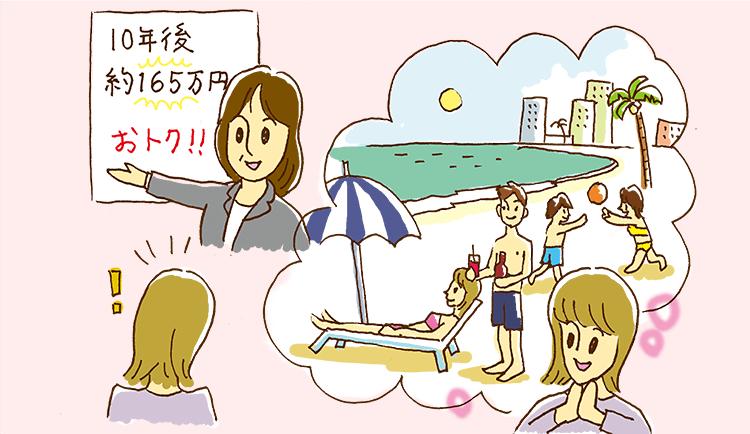 """ハワイ旅行も夢じゃない!? 「住宅ローン借り換え」の""""おトク度""""とは?③"""