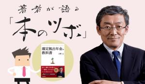 山崎元さんの「確定拠出年金の教科書」 / 著者が語る「本のツボ」