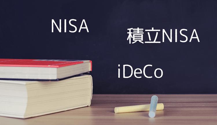 積立NISAと他の制度(NISA、iDeCo)の違いって何?