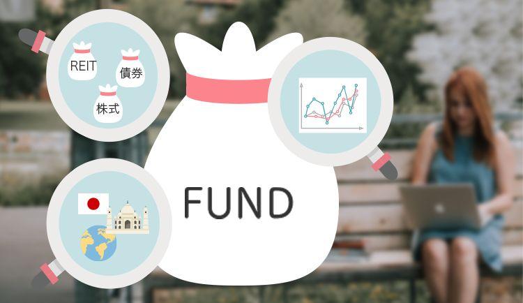私にピッタリの投資信託はどれ?「投資信託の選び方3つのポイント」