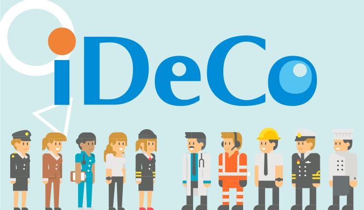 iDeCo(イデコ)とは?メリット・デメリットは?やさしく解説します