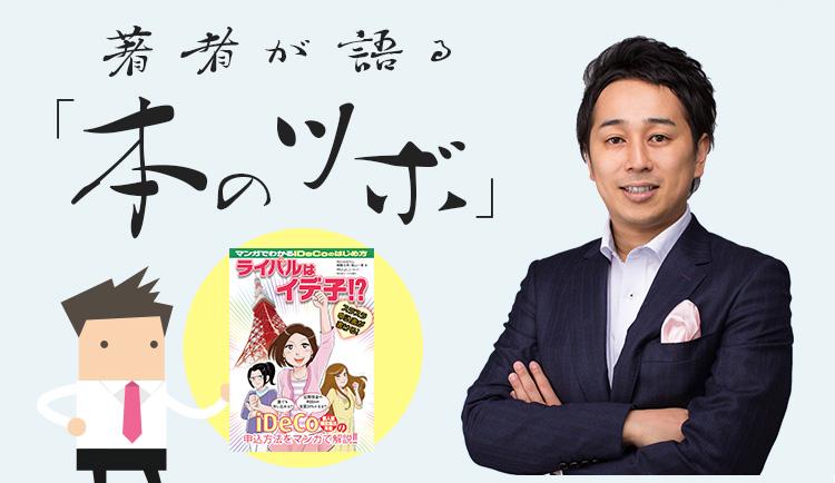 頼藤太希さんの「マンガでわかるiDeCoのはじめ方 ライバルはイデ子!?」 / 著者が語る「本のツボ」