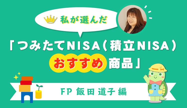 私が選んだ「つみたてNISA(積立NISA)おすすめ商品」FP飯田道子編