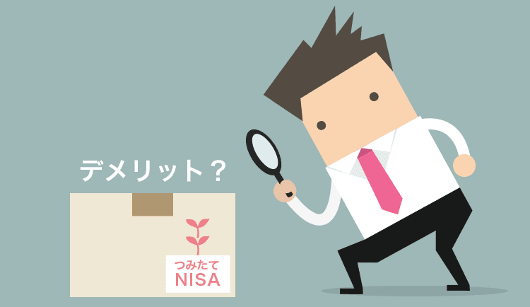 始める前に要チェック、つみたてNISA(積立NISA)5つのデメリット