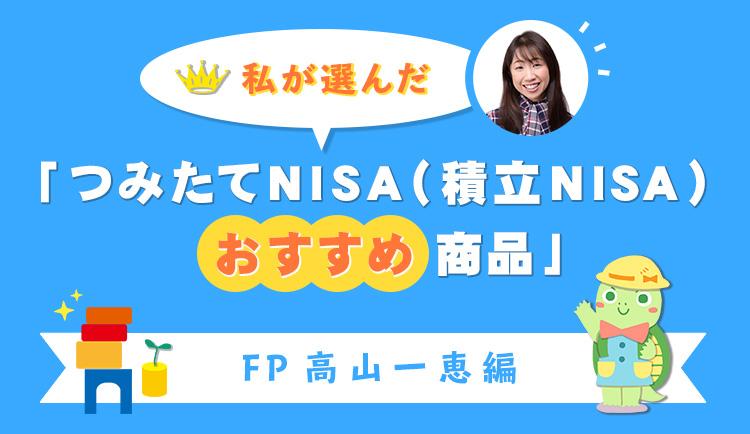 私が選んだ「つみたてNISA(積立NISA)おすすめ商品」FP高山一恵編