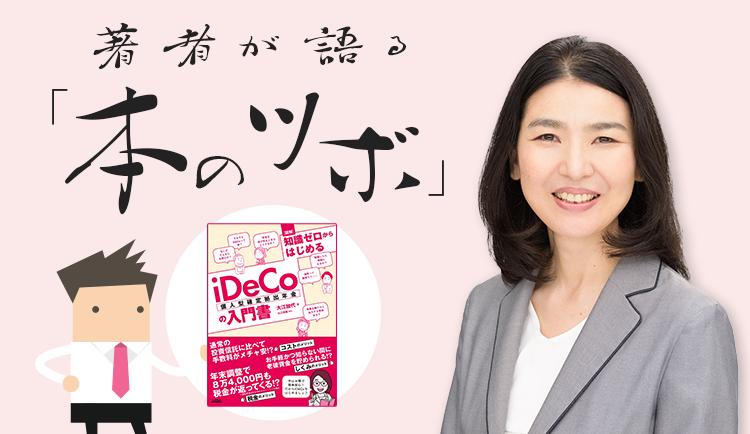 大江加代さんの「図解 知識ゼロからはじめる iDeCo(個人型確定拠出年金)の入門書」 / 著者が語る「本のツボ」