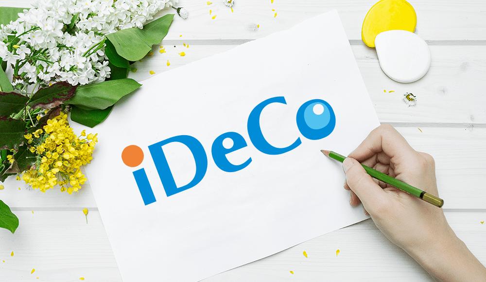 【画像で解説】iDeCo(イデコ)申込書の書き方&加入手続きの方法