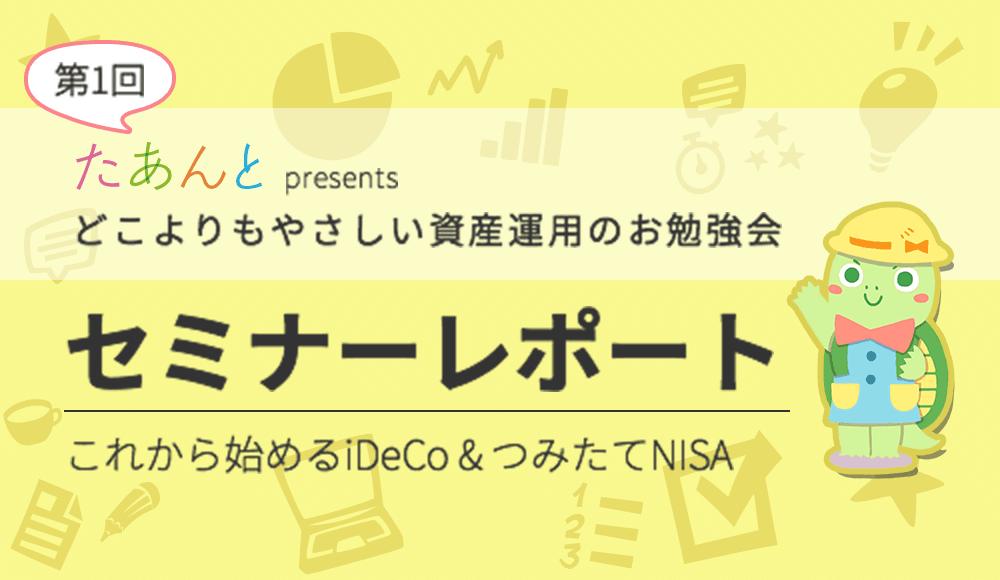 【たあんと・セミナーレポート】 これから始めるiDeCo(イデコ)&つみたてNISA(積立NISA)