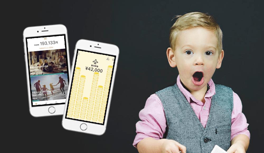 気づけばお金が貯まってる!無料で使えるおすすめ人気自動貯金アプリ