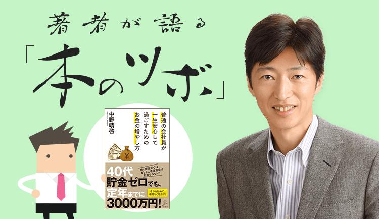 中野晴啓さんの「普通の会社員が一生安心して過ごすためのお金の増やし方」 / 著者が語る「本のツボ」