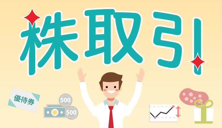 株とは?株取引で儲かるとはどういうこと?その仕組みをやさしく解説