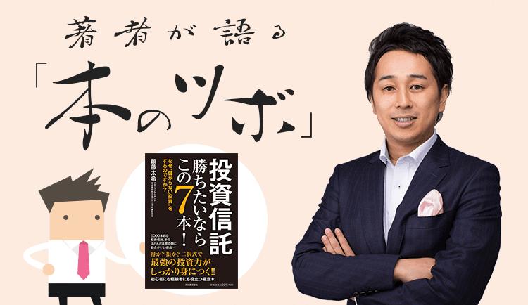 頼藤太希さんの「投資信託 勝ちたいならこの7本!」 / 著者が語る「本のツボ」