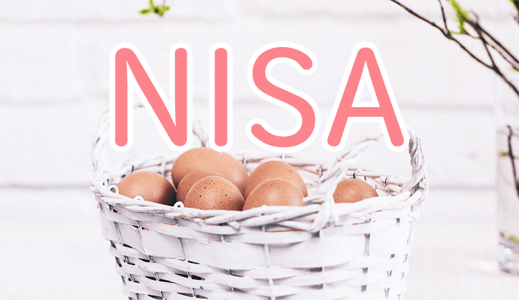 株でどれだけ儲けても一切税金がとられない「NISA」は絶対に使うべし