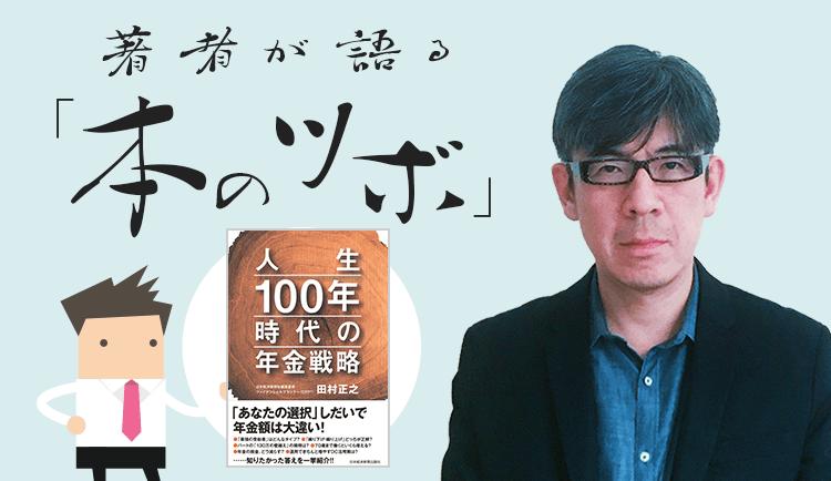 田村正之さんの「人生100年時代の年金戦略」 / 著者が語る「本のツボ」