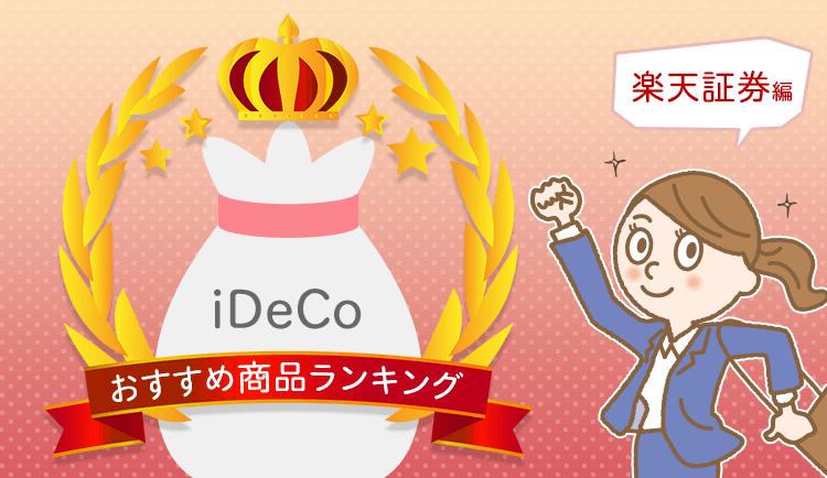 お金のプロが解説!楽天証券のiDeCo(イデコ)おすすめ商品ランキング