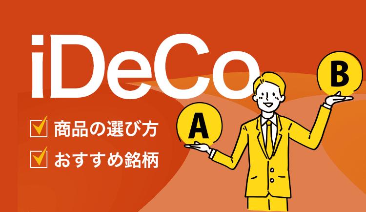 iDeCoの商品はどれがおすすめ?選び方やおすすめの銘柄を解説!