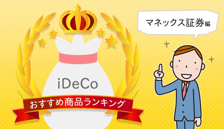 プロが解説!マネックス証券のiDeCo(イデコ)おすすめ商品ランキング