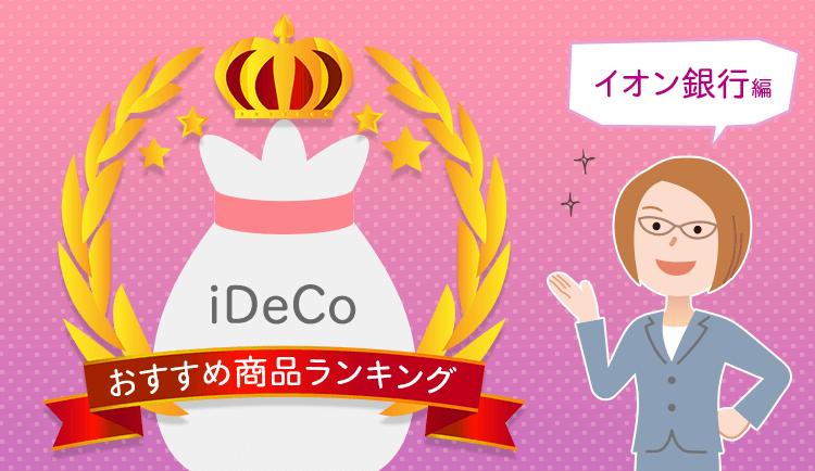 プロが解説!イオン銀行のiDeCo(イデコ)おすすめ商品ランキング2020