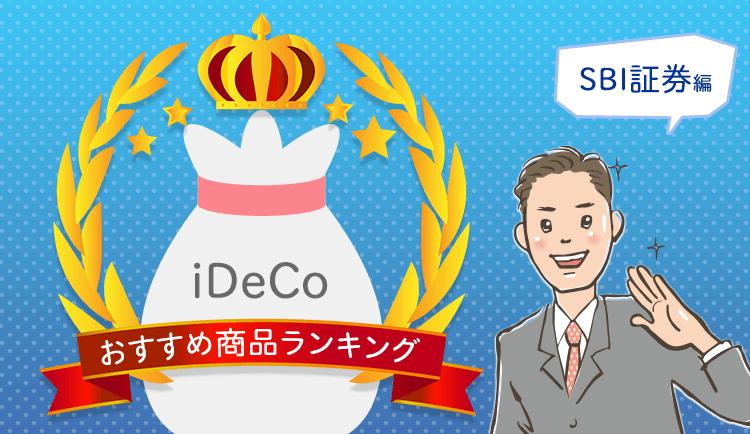 お金のプロが解説!SBI証券のiDeCo(イデコ)おすすめ商品ランキング2019