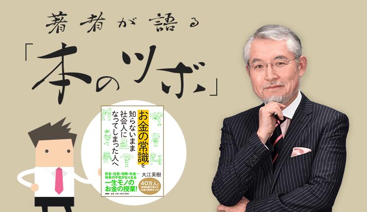大江英樹さんの「お金の常識を知らないまま社会人になってしまった人へ」 / 著者が語る「本のツボ」
