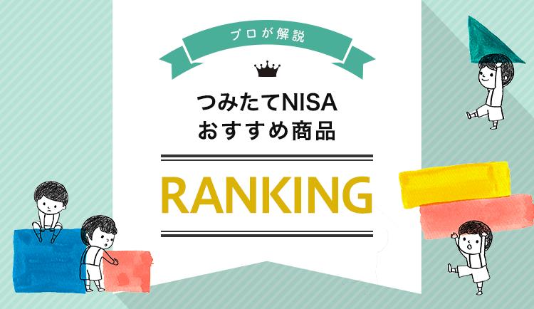 プロが解説!つみたてNISA(積立NISA)おすすめ商品ランキング2019