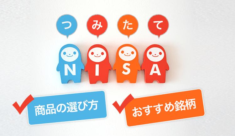 積立NISAの商品はどれがおすすめ?選び方やおすすめの銘柄を解説!