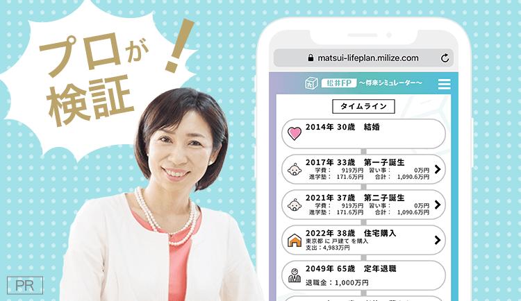 プロが検証!無料ライフプランシミュレーション「松井FP」は使えるか?