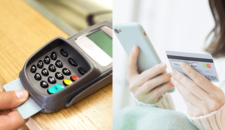 【お店でネットでスマホ決済で】クレジットカードの使い方を徹底解説