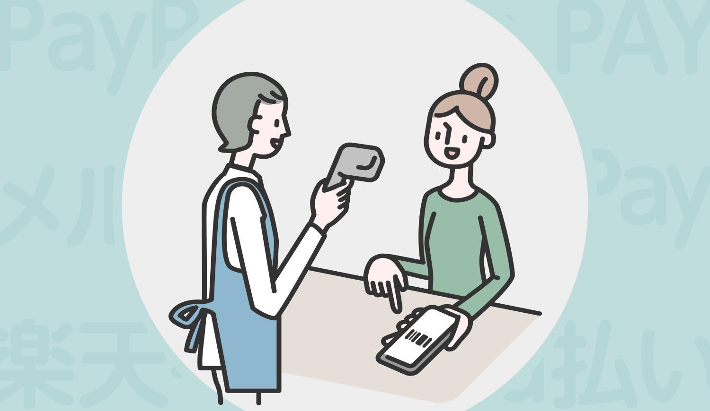 【PayPayなど主要ペイ6種類を比較】自分にピッタリなスマホ決済の選び方