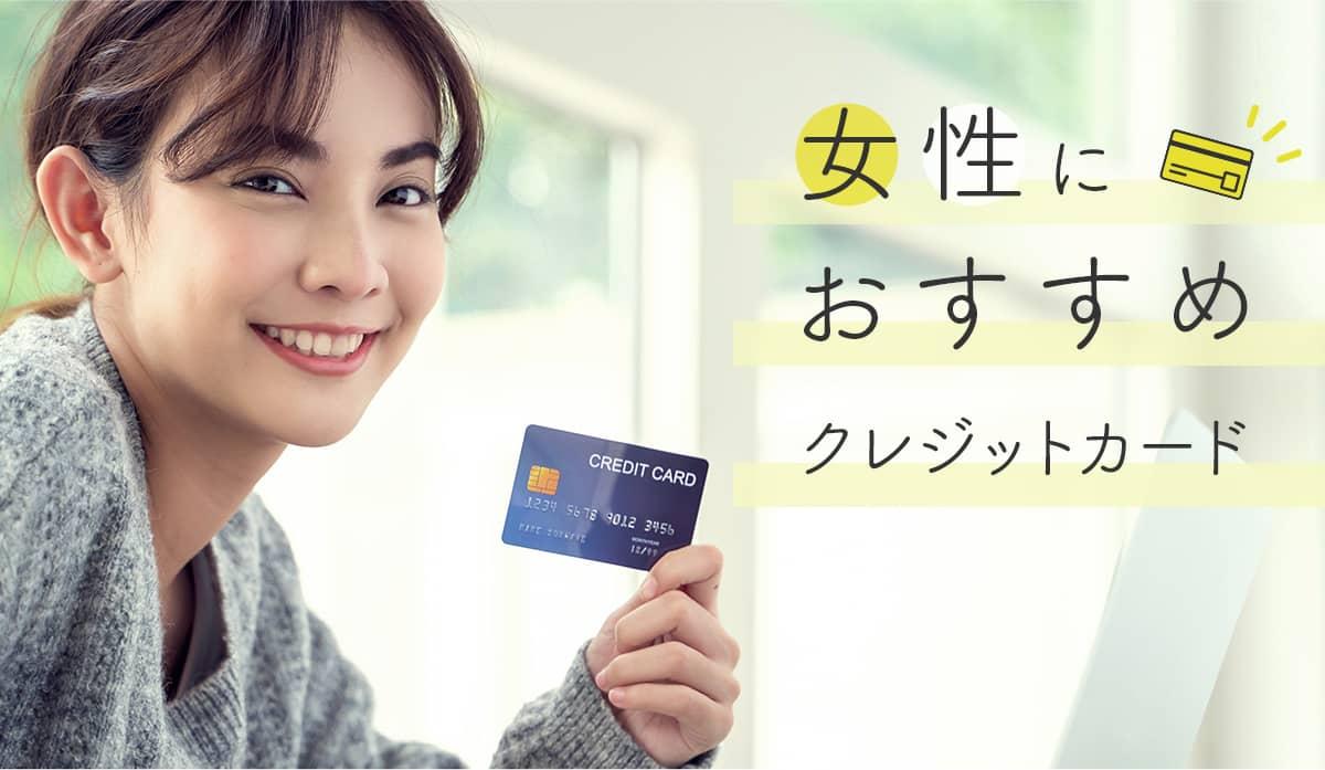 女性におすすめのクレジットカード5選-女性に嬉しい特典が満載