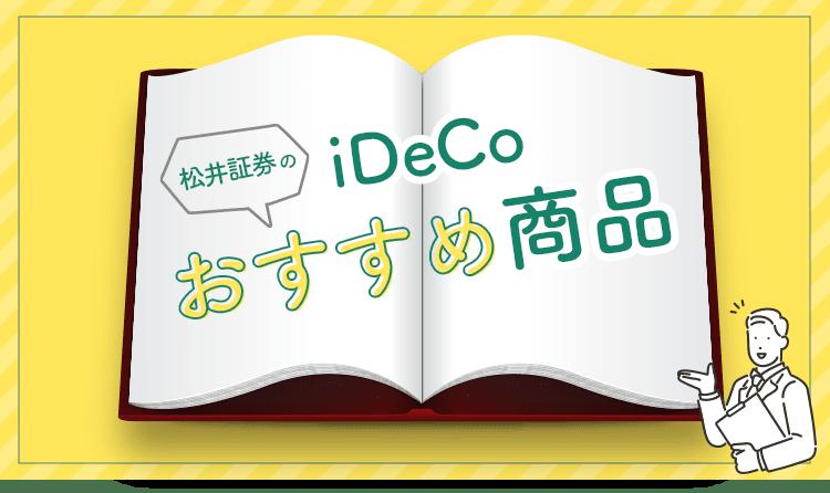 松井証券のiDeCo(イデコ)おすすめ商品5選-お金のプロが解説