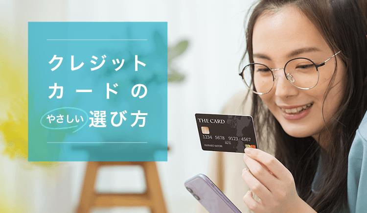 クレジットカードにはどんな種類がある?賢い選び方は?やさしく解説