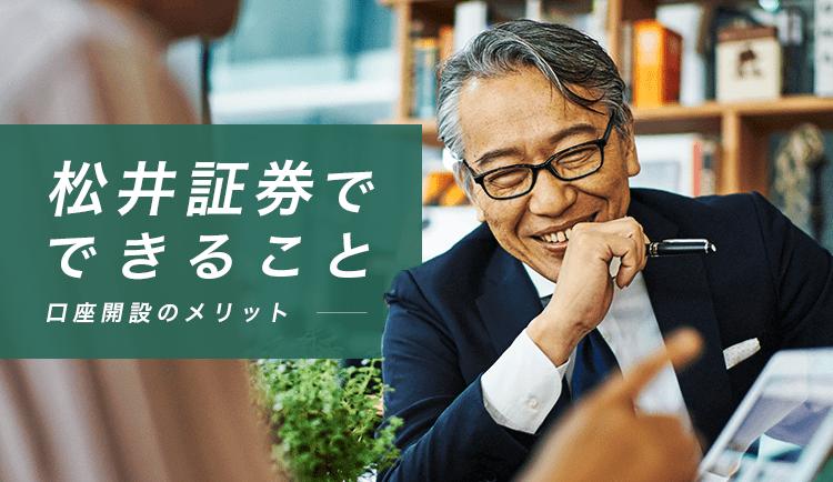 松井証券でできること/できないこと/口座開設メリットを解説
